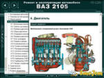 Инструкция По Эксплуатации Ваз Инжектор 21054 - фото 3